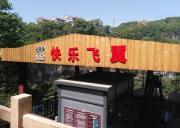三峡宜昌快乐谷蹦极,激情无限