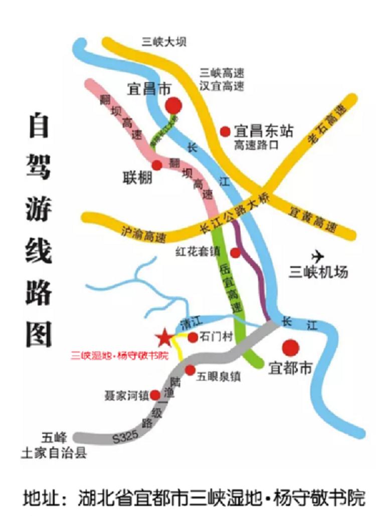 宜昌三峡湿地杨守敬书院自驾游攻略线路图