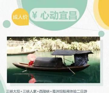 宜昌三峡人家一日游推荐乘船,船游西陵峡赏三峡人家