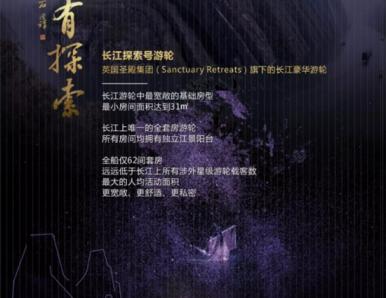 2021年长江探索号游轮荣耀起航,问鼎三峡,宜昌到重庆游三峡航期公布