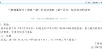 三峡升船机7月20日至10月15日期间停航检修,升船机旅游线路暂停