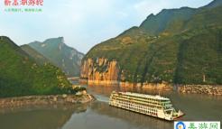 新高湖游轮|宜昌-奉节航线|开车上船游三峡