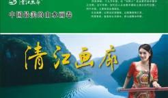 清江图片_宜昌长阳清江画廊|天柱山|清江北岛