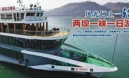 三峡六号七号游轮|两坝一峡游船|宜昌-三峡大坝航线