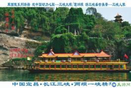 两坝一峡游船_维尔号|西陵画廊号|两坝一峡一号系列 宜昌-三峡大坝两坝一峡航线