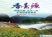 香景源生态旅游区  宜昌夷陵区生态旅游观光景区