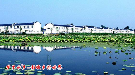 景点旅游 彭墩村被誉为现代乡村、梦里水乡,位于湖北钟祥市西南边陲的丘陵地区,与荆门市交界(距荆门市区15公里),国土面积10.5平方公里,全村9个村民小组,320户1159人。自2003年起,彭墩村与湖北青龙湖农业发展有限公司实行村企结对、产业联姻,走村企共建共赢共同发展之路,以农业种植、养殖为基础,着力打造现代休闲农业,发展乡村旅游产业,极大地推动了彭墩经济快速发展。先后获得全国休闲农业与乡村旅游示范点、全国生态文化村、全国先进基层党组织、湖北省文明村、湖北省新农村建设示范村等称号。2