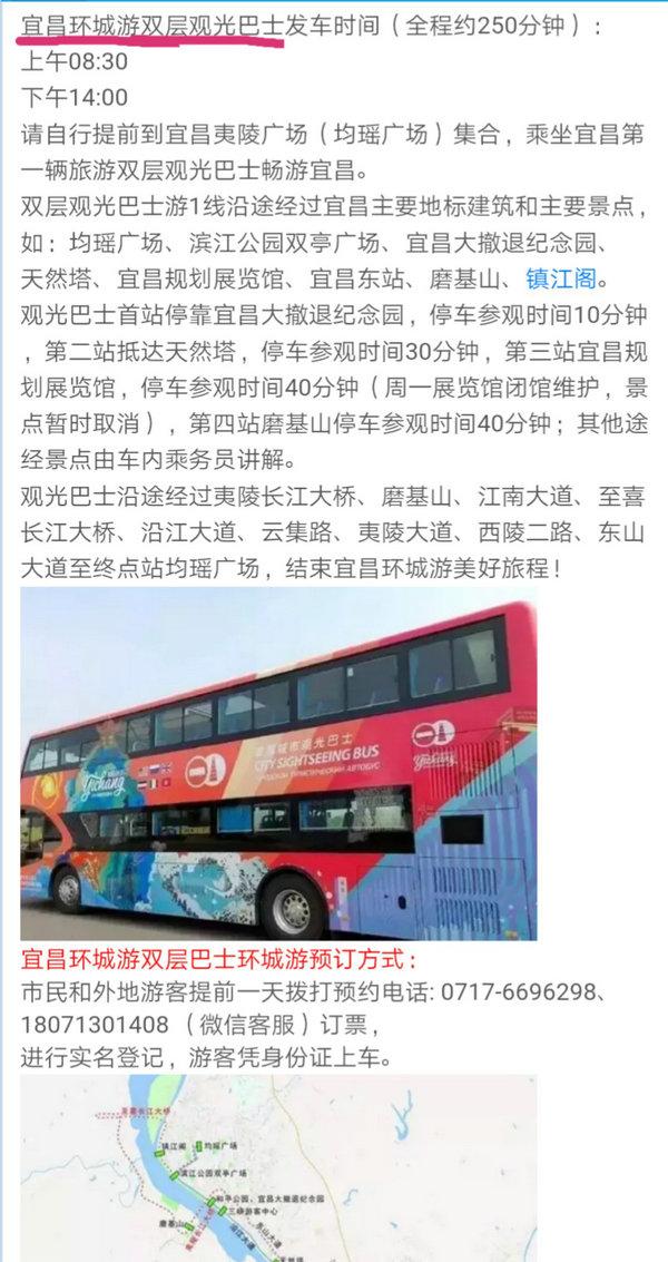 宜昌环城观光巴士春节正常运行,2月20日起每天开行四班