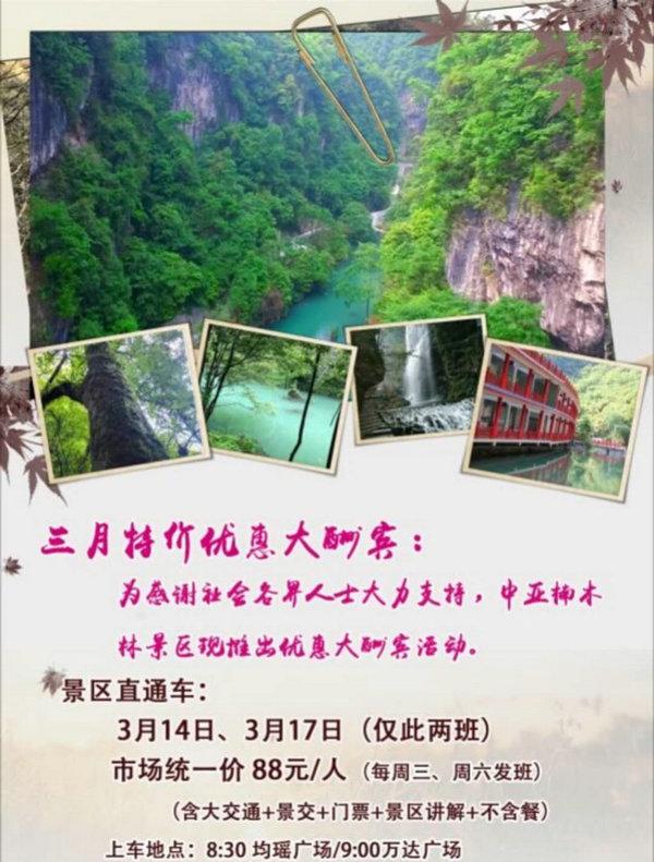 宜昌旅游景点中亚楠木林风景区3月促销,自驾游门票特惠,一日游特惠