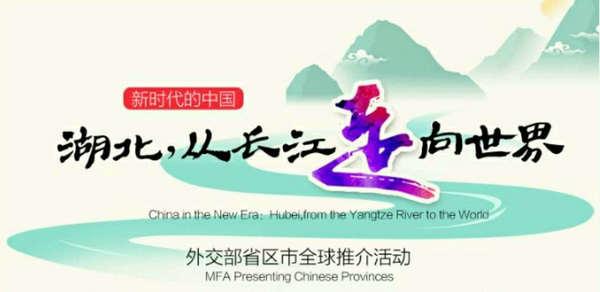 外交部推介湖北旅游,宜昌三峡大坝长江三峡美景惊艳亮相
