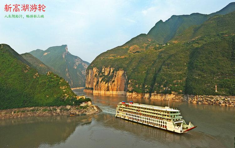 新高湖游轮旅游问答,宜昌秭归到奉节航线新高湖游轮三峡旅游