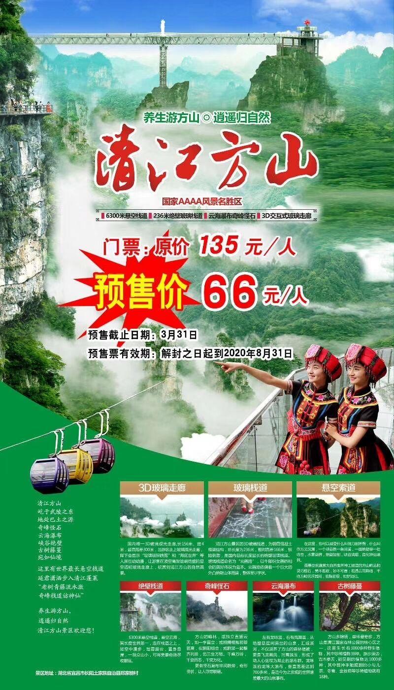 宜昌方山风景区门票3月31日前预售仅需66元