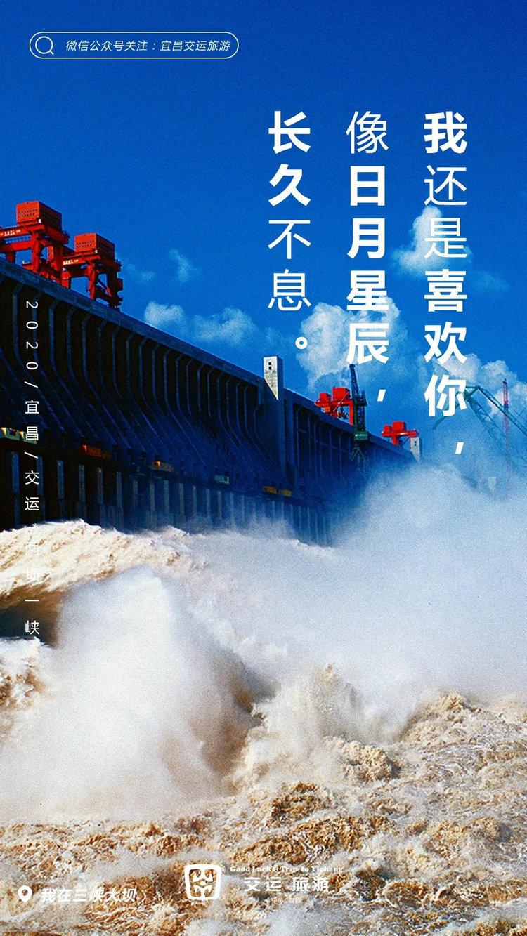 宜昌旅游好消息交运两坝一游轮4月4日恢复运行,欢迎乘船游宜昌三峡