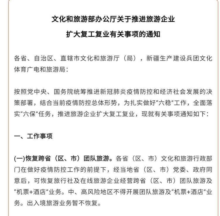 文旅部发文放开全国跨省游限制,国内游将全面复苏