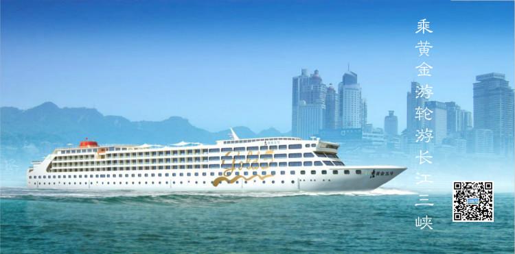 长江黄金游轮,重庆到宜昌三峡四天三晚游轮体验游