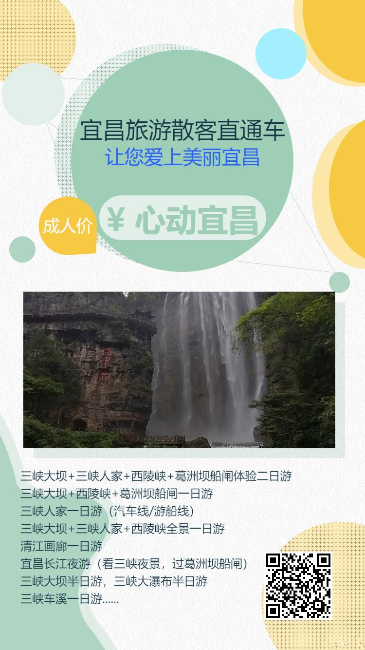 宜昌有哪些红色旅游景点值得一看