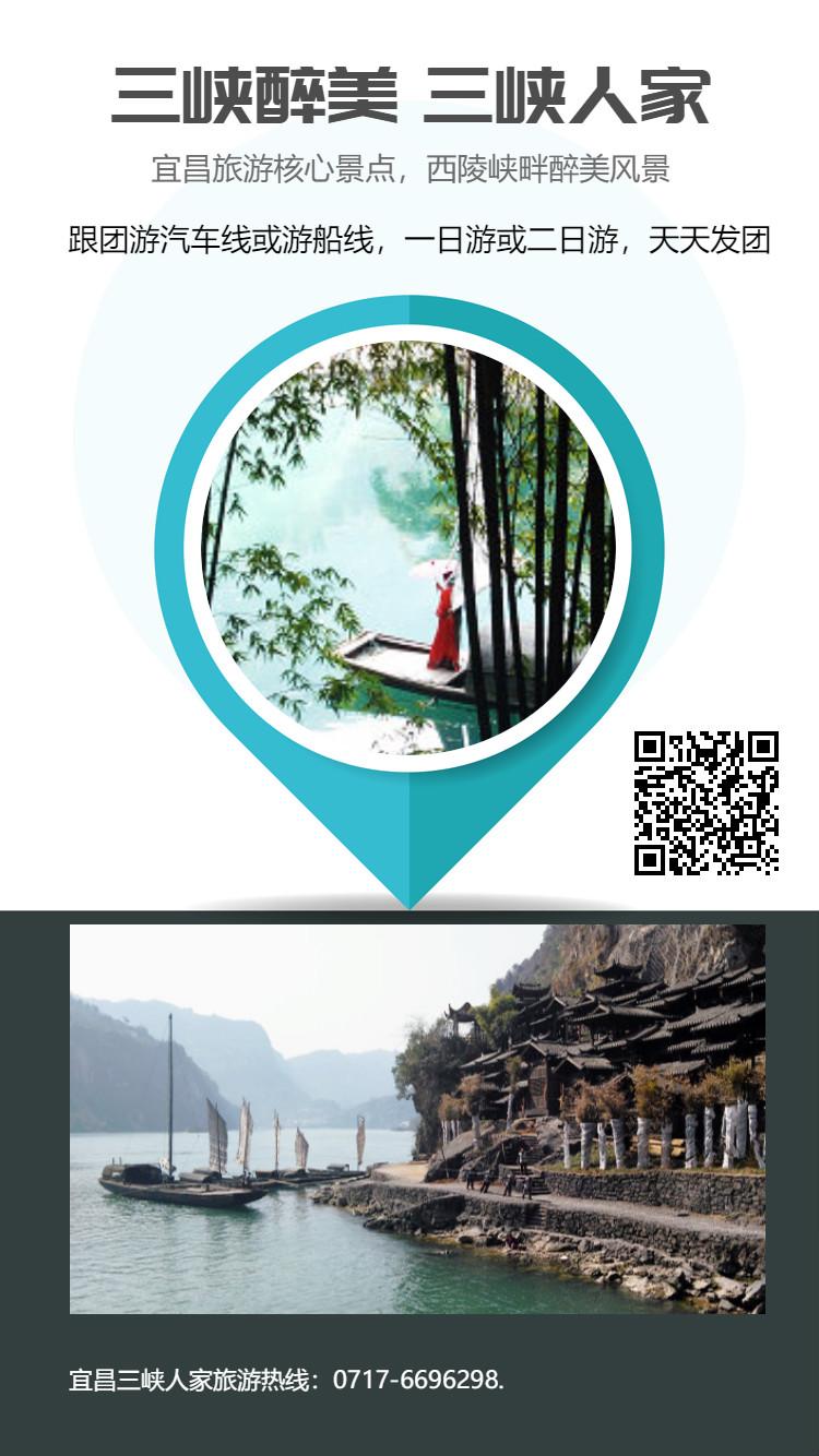 三峡人家景区4月1日起自驾游跟团游均需在王家坪换乘