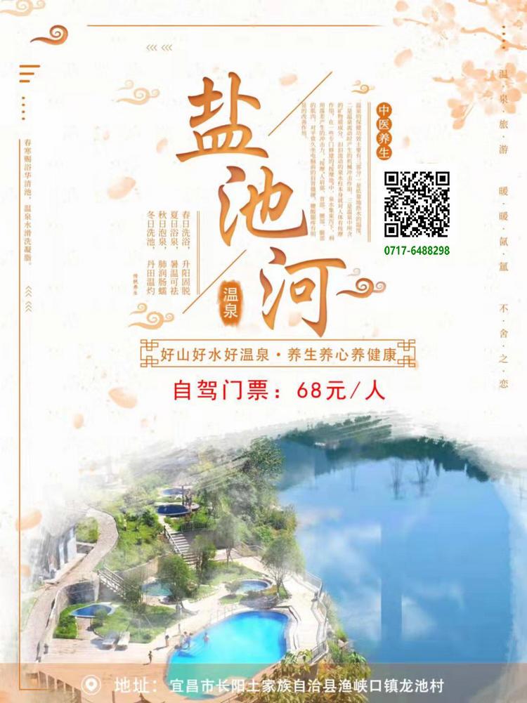 宜昌周边温泉旅游目的地推荐去长阳盐池温泉