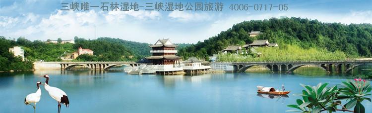 宜昌三峡湿地杨守敬书院自驾游攻略